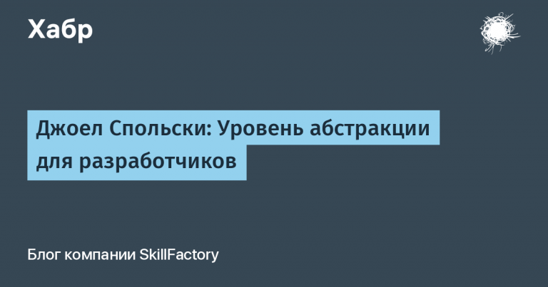 Joel Spolsky: Abstraction Level for Developers