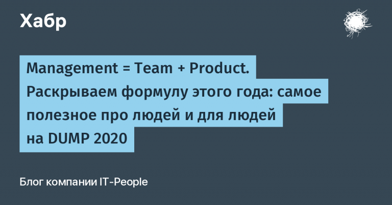 Management = Team + Product. We reveal the formula of this year: the most useful about people and for people at DUMP 2020