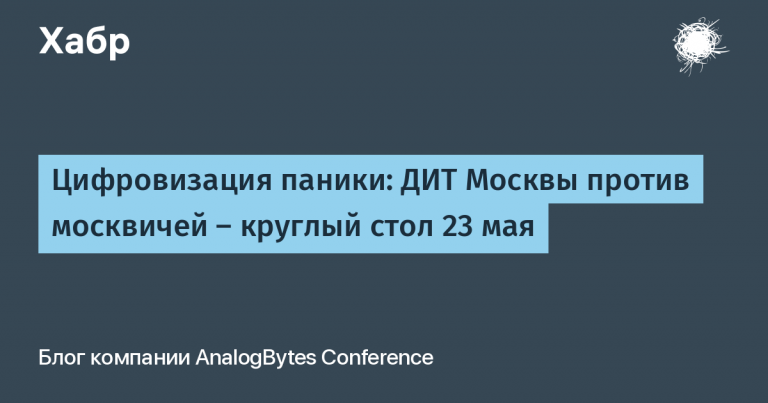 Digitalization of panic: DIT of Moscow against Muscovites – a round table on May 23