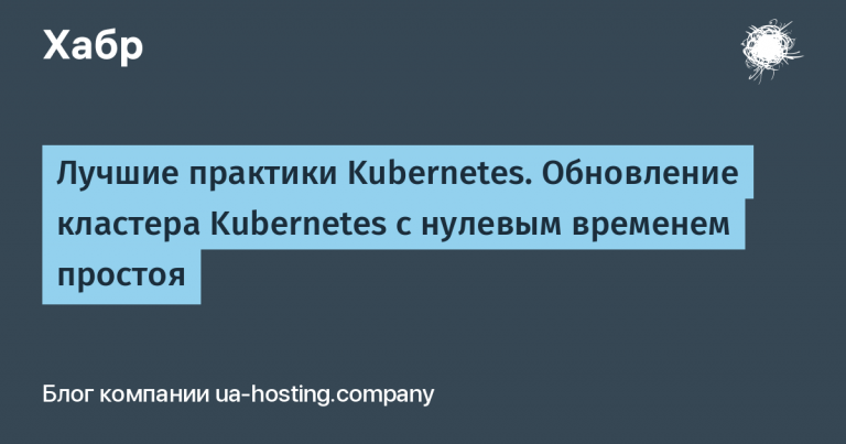 Kubernetes best practices. Kubernetes Zero Downtime Cluster Upgrade
