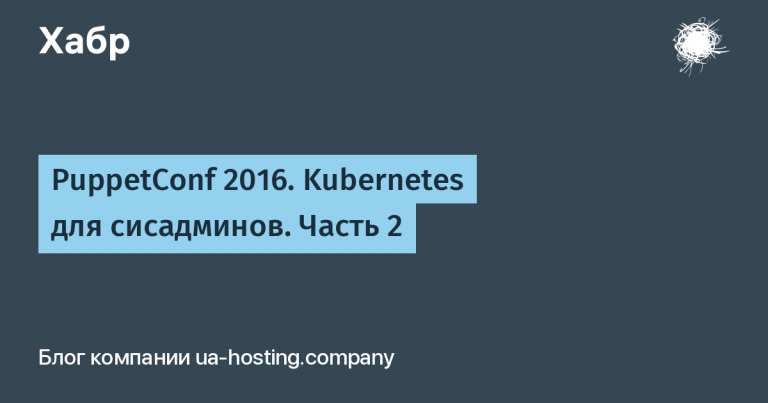 PuppetConf 2016. Kubernetes for system administrators. Part 2