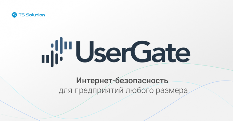 4. UserGate Getting Started.  Working with users