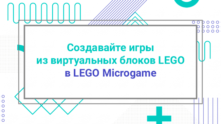 Create games from virtual LEGOⓇ blocks in LEGO Microgame