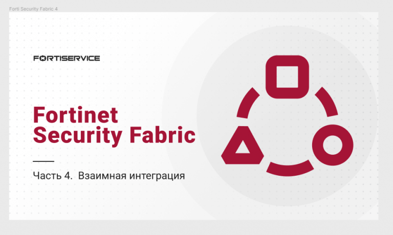 Fortinet Security Fabric in Practice.  Part 4. Mutual integration