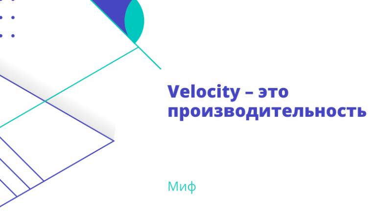 Myth: Velocity is Performance