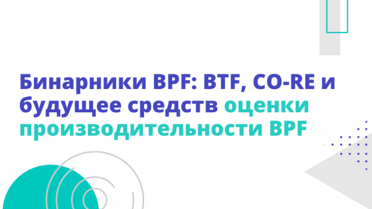 BPF Binaries: BTF, CO-RE and the Future of BPF Performance Measurement Tools