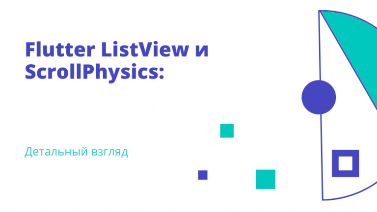 Flutter ListView and ScrollPhysics: A Detailed Look